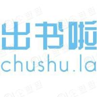 深圳出书啦网络科技有限公司