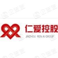 锦州仁爱科技发展集团有限公司