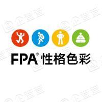 性格色彩(上海)企业管理咨询有限公司