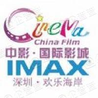 深圳市中影新南国影城管理有限公司