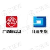 广州白云山拜迪生物医药有限公司