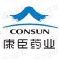 广州康臣药业有限公司