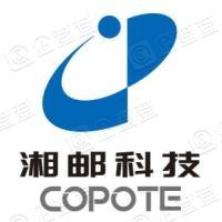 湖南湘邮科技股份有限公司