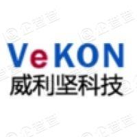 浙江威利坚科技股份有限公司
