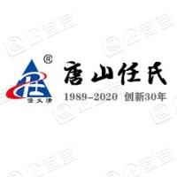 唐山任氏水泥设备股份有限公司