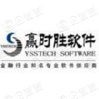 深圳市赢时胜信息技术股份有限公司