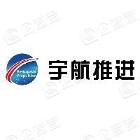 北京宇航推进科技有限公司