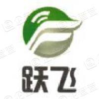 芜湖跃飞新型吸音材料股份有限公司
