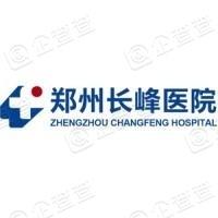 郑州长峰医院有限责任公司