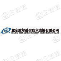 北京波尔通信技术股份有限公司