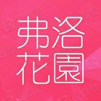 北京弗洛花园文化发展有限公司