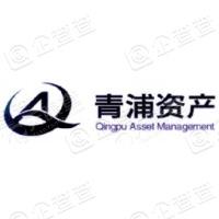 上海青浦资产经营股份有限公司