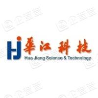 浙江华江科技股份有限公司