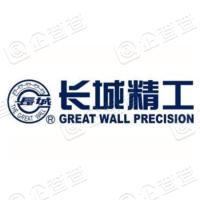 宁波长城精工实业有限公司