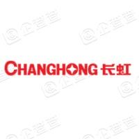 四川长虹模塑科技有限公司合肥分公司