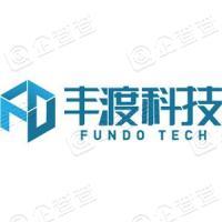 广州丰渡科技有限公司