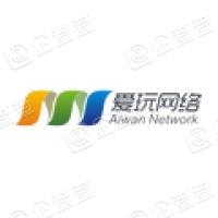 深圳爱玩网络科技股份有限公司