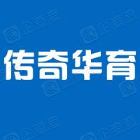 北京传奇华育教育科技股份有限公司