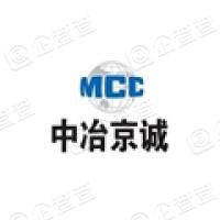 中冶京诚工程技术有限公司