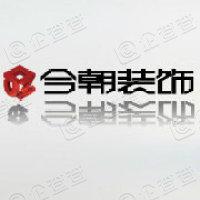 吉林省今朝装饰设计有限公司长春远达大街分公司