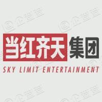 北京当红齐天国际文化科技发展集团有限公司