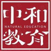 中和基石国际教育科技(北京)有限公司