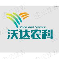 沃达农业科技股份有限公司