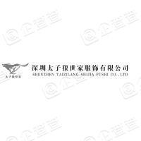 深圳太子狼世家服饰有限公司