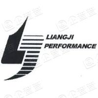 上海良基博方汽车发动机零部件制造股份有限公司