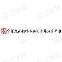 宁夏报业传媒集团有限公司