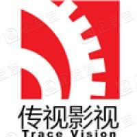 苏州传视影视传媒股份有限公司