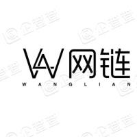 杭州网链电子商务有限公司