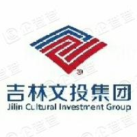 吉林省文投集团德惠有限公司