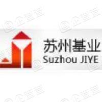 苏州基业生态园林股份有限公司