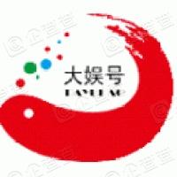 福建大娱号信息科技股份有限公司
