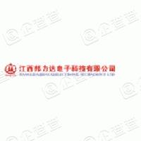 江西邦力达科技股份有限公司