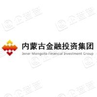 内蒙古金融投资集团有限公司