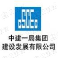 中建一局智地(北京)房地产开发有限公司