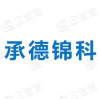 承德锦科科技股份有限公司