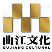 西安曲江文化产业投资(集团)有限公司