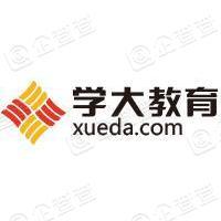 北京学大教育咨询有限公司