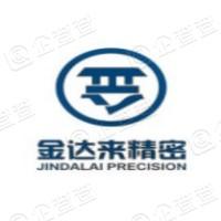 深圳市金达来精密科技股份有限公司