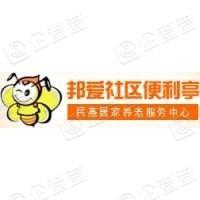 芜湖邦爱社区服务集团有限公司