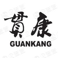 上海贯康健康科技股份有限公司