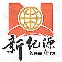 广东新纪源复合材料股份有限公司