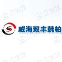 威海双丰韩柏温度智能控制股份有限公司