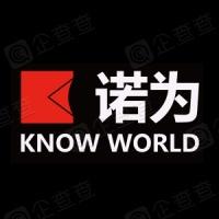 深圳诺为人工智能科技有限公司