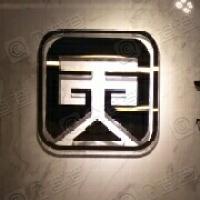 广西天字一号信息科技有限公司