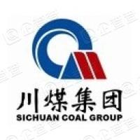 四川省煤炭产业集团有限责任公司