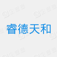 睿德天和(北京)国际文化传播股份有限公司
